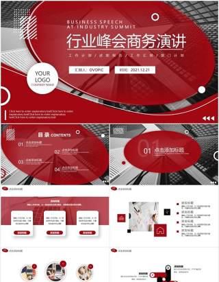红色大气商务行业峰会商务演讲动态PPT模板