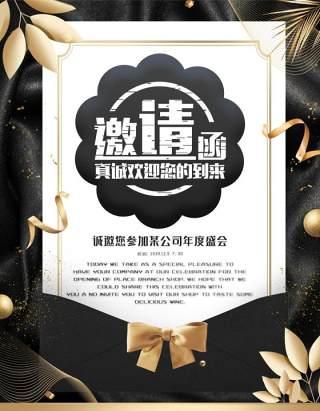 企业公司年度庆典邀请函卡片设计PSD海报模板素材