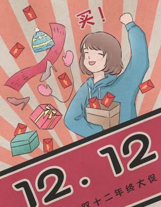 手绘复古卡通双十二促销活动宣传海报PSD平面设计插画素材10