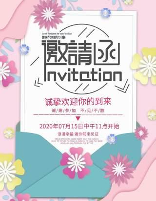 婚礼婚宴结婚邀请函卡片设计PSD海报模板素材2