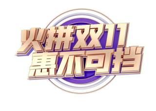 11.11宣传促销海报字体设计双十一文字艺术字素材配图PNG免抠透明元素104