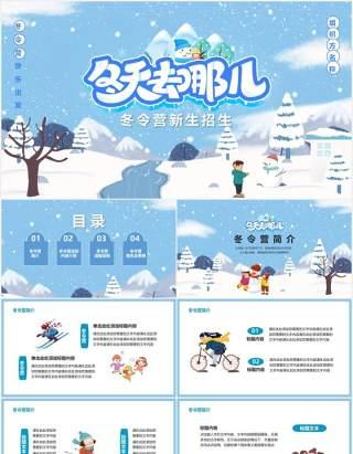 蓝色卡通风寒假冬令营新生招生宣传通用PPT模板