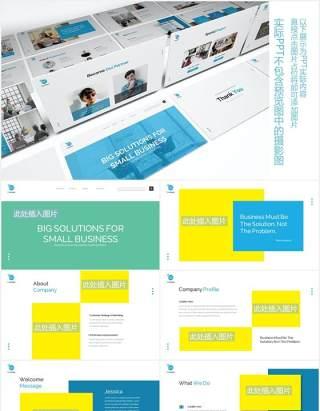 商业企业业务解决方案PPT图片排版设计素材Business Solution Powerpoint Template