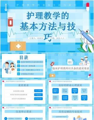 蓝色卡通医护护理教学的基本方法与技巧医疗医院通用PPT模板