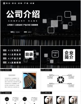 黑色商务风企业宣传公司介绍主营业务通用PPT模板