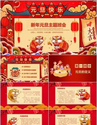 喜庆中国风牛年新年元旦主题班会PPT模板