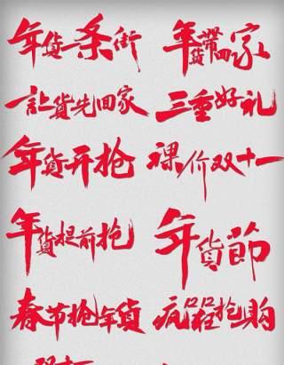 11.11宣传促销海报字体设计双十一文字艺术字素材配图PNG免抠透明元素2