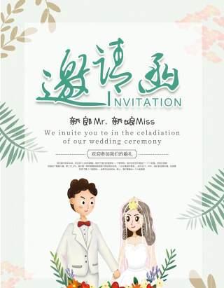 婚礼婚宴结婚邀请函卡片设计PSD海报模板素材1