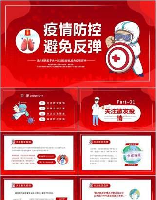 红色简约卡通风疫情防控避免反弹宣传教育PPT模版