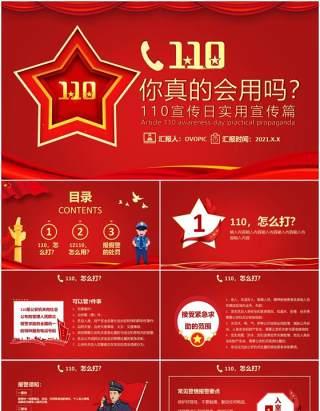 红色党政风110宣传日实用宣传篇通用PPT模板