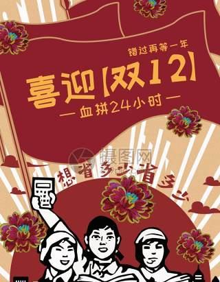 手绘复古卡通双十二促销活动宣传海报PSD平面设计插画素材18