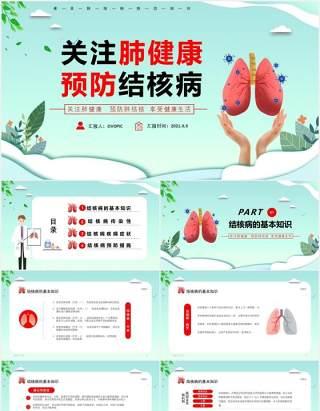 简约医疗关注肺健康预防肺结核病主题课件医疗医院PPT模板