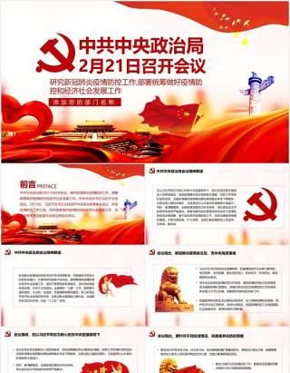 疫情防控党政党建PPT模板