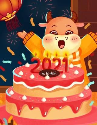 新年元旦2021跨年人物插画PSD设计素材20