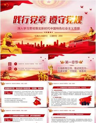 红色党政风践行党章遵守党规学习新时代中国特色社会主义思想PPT模板