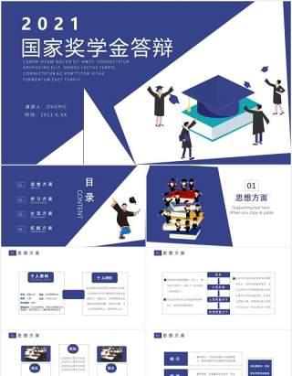 蓝色简约风国家奖学金答辩教育培训通用PPT模板