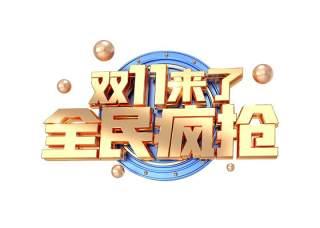 11.11宣传促销海报字体设计双十一文字艺术字素材配图PNG免抠透明元素105
