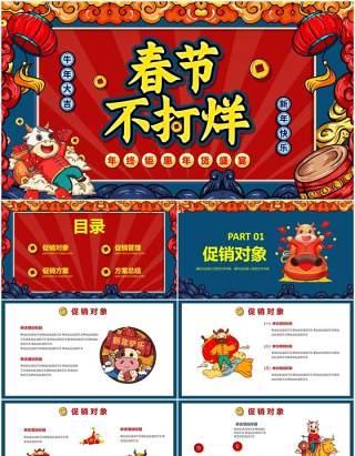 红色中国风国潮春节不打烊电商促销营销策划PPT模板