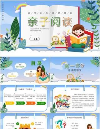 彩色卡通风亲子阅读教育宣传培训PPT模板