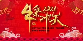2021年新年春节牛气冲天贺岁喜庆牛年大吉海报PSD分层设计模板横板7