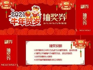 2021年红色喜庆公司企业年终晚会新年年会抽奖券PSD双面模板9