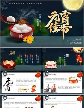 简约元宵佳节吃汤圆节日介绍通用PPT模板
