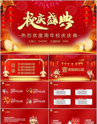 红色喜庆中国风校庆盛典PPT模板