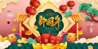 2021年新年春节牛气冲天贺岁喜庆牛年大吉海报PSD分层设计模板横板8