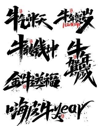 2021年创意卡通牛年艺术字体设计元素PNG免抠素材12
