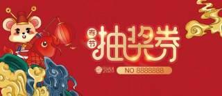 2021年红色喜庆公司企业年终晚会新年年会抽奖券PSD单面模板10