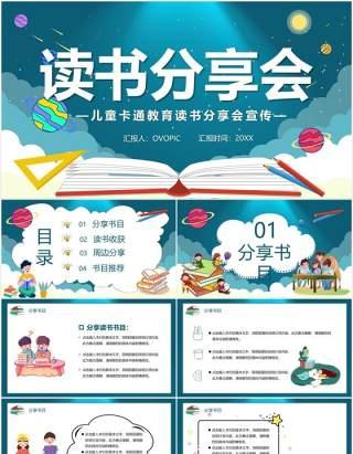 卡通风读书分享会儿童教育PPT模板