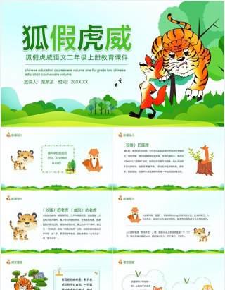 狐假虎威语文二年级上册教育课件动态PPT模板