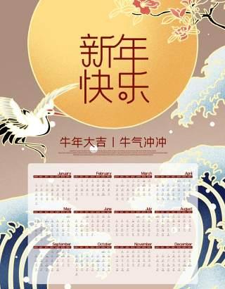 2021年新春新年牛年大吉日历挂历PSD素材模板31