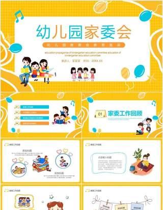 幼儿园家委会教育宣传课件动态PPT模板