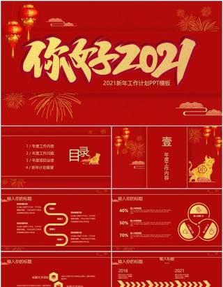 红色你好2021喜庆中国风年终总结计划汇报PPT模板