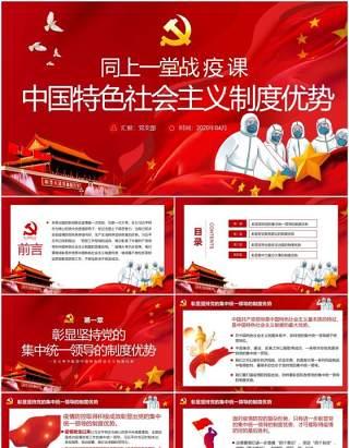 红色党政党建同上一堂战疫课中国特色社会主义制度优势PPT模板
