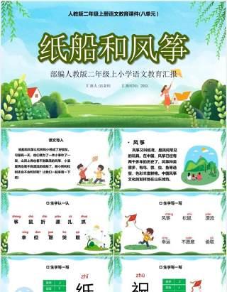 绿色卡通风纸船和风筝儿童教育语文课件说课汇报PPT模板