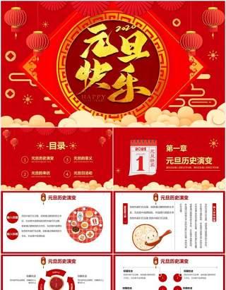 2021红色国风元旦快乐新年节日介绍PPT模板