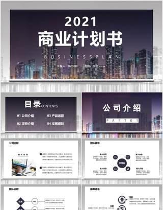 2021商务风高端商业计划书公司介绍产品运营通用PPT模板