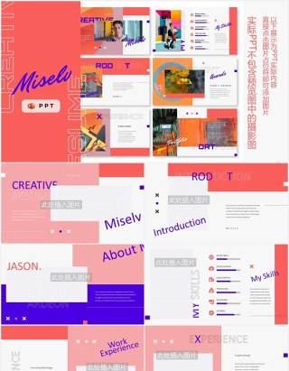 粉色孟菲斯风格个人简历工作报告PPT图片排版设计模板MISELV - Creative Resume Powerpoint Template