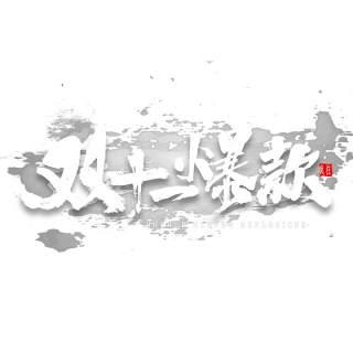 11.11宣传促销海报字体设计双十一文字艺术字素材配图PNG免抠透明元素16