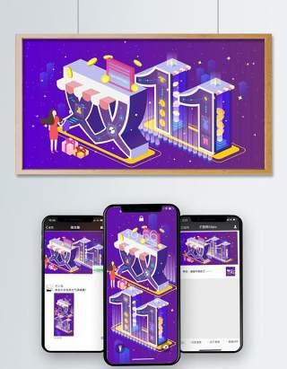 电商淘宝天猫购物促销活动2.5D立体插画AI设计海报素材21