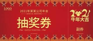 2021年红色喜庆公司企业年终晚会新年年会抽奖券PSD单面模板4