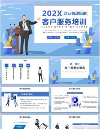 蓝色简约扁平化公司管理服务客户服务管理培训PPT模板