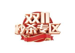 11.11宣传促销海报字体设计双十一文字艺术字素材配图PNG免抠透明元素113