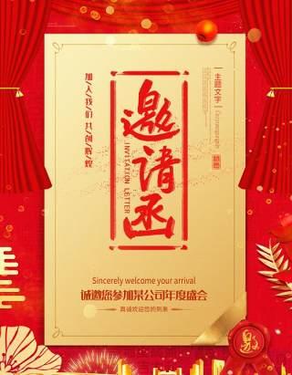 企业年会公司年度庆典邀请函卡片设计PSD海报模板素材4