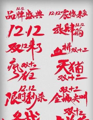 11.11宣传促销海报字体设计双十一文字艺术字素材配图PNG免抠透明元素6