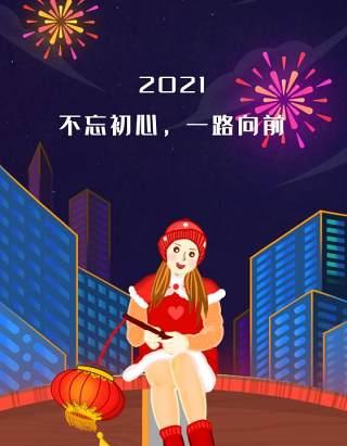 新年元旦2021跨年人物插画PSD设计素材28