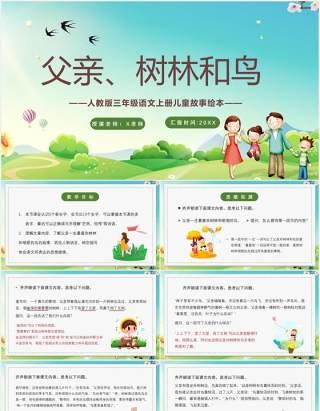 人教版三年级语文上册父亲树林和鸟教育课件PPT模板