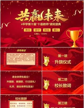 红色大气教师节颁奖盛典动态PPT模板